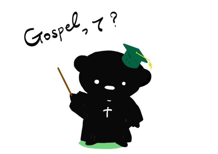 Gospelって?