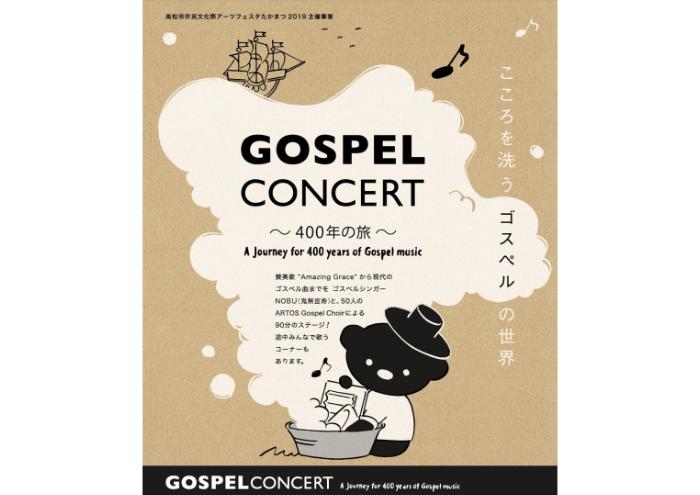 20190706_GOSPEL CONCERT 400年の旅